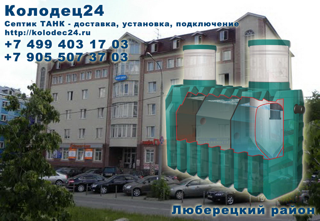 Подключение септик ТАНК Люберцы Люберецкий район