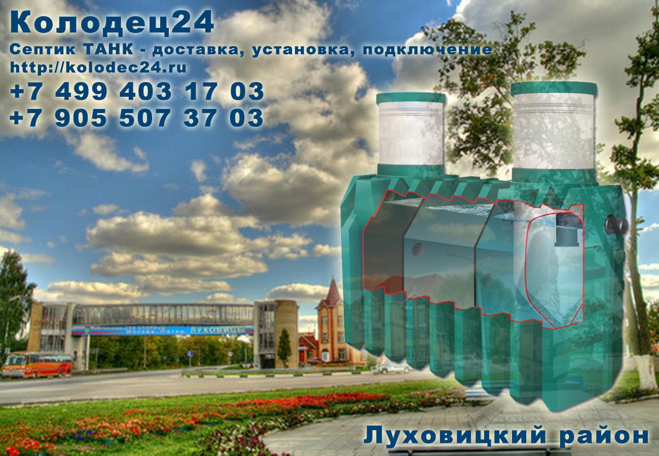 Подключение септик ТАНК Луховицы Луховицкий район