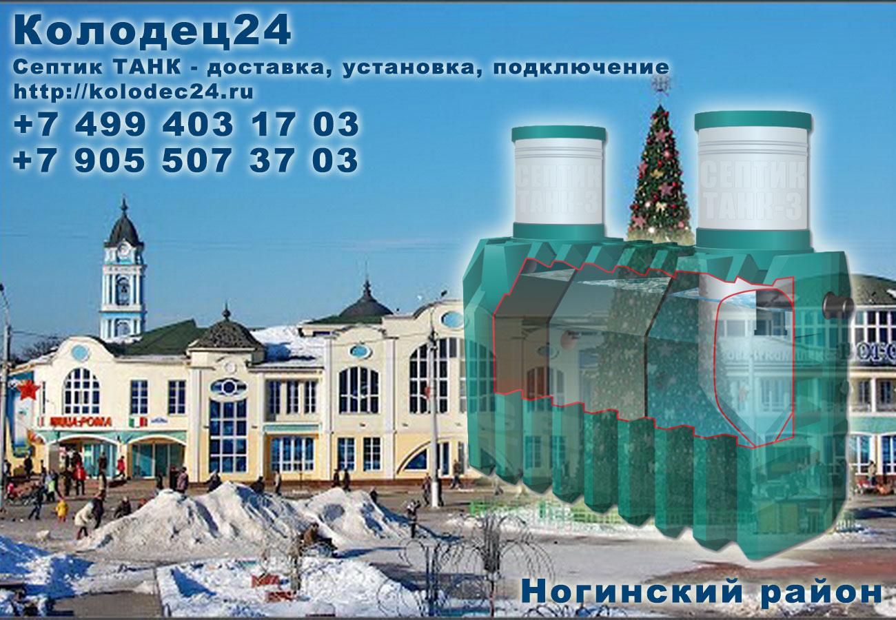 Подключение септик ТАНК Ногинск Ногинский район