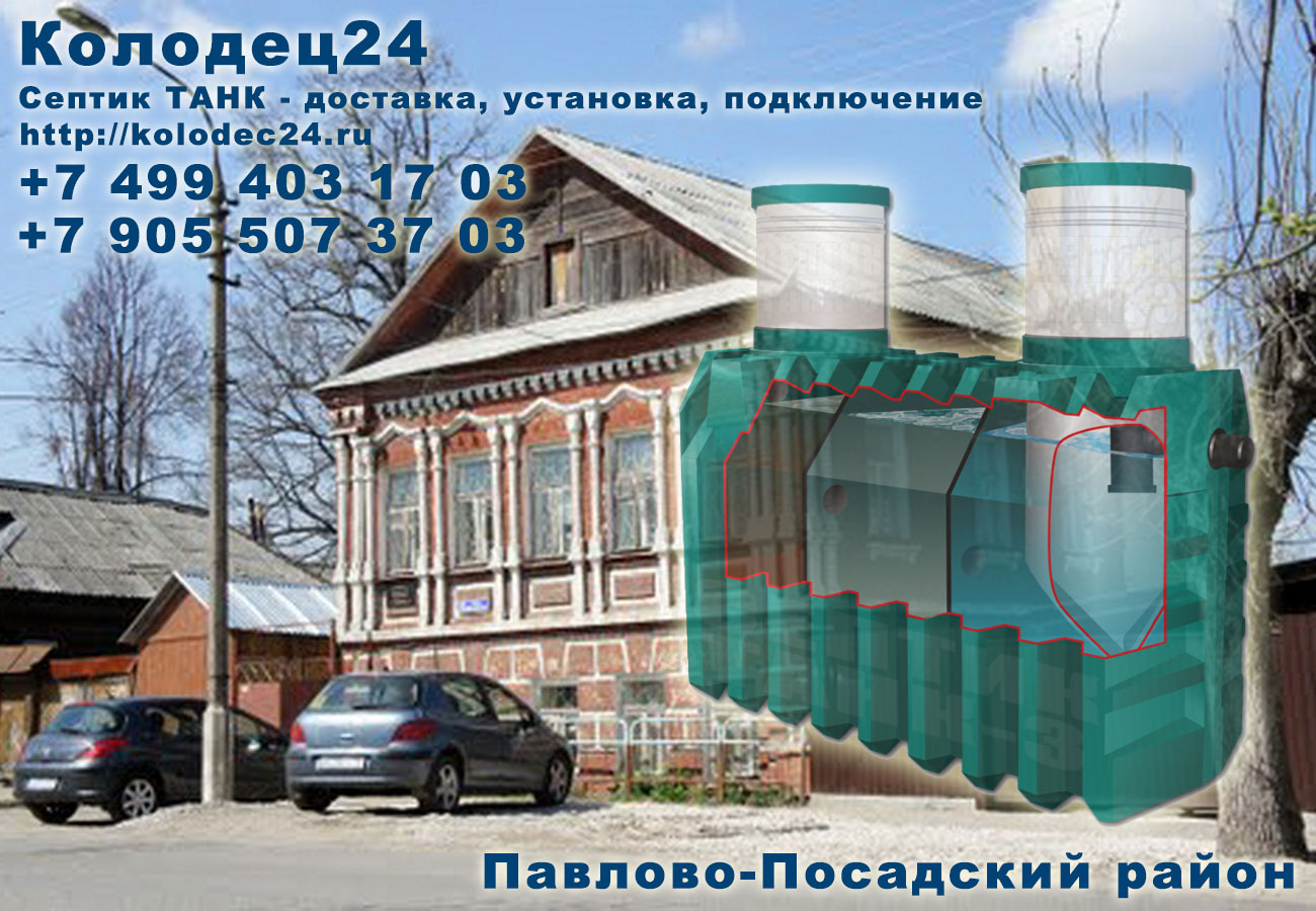 Подключение септик ТАНК Павловский посад Павлово-Посадский район