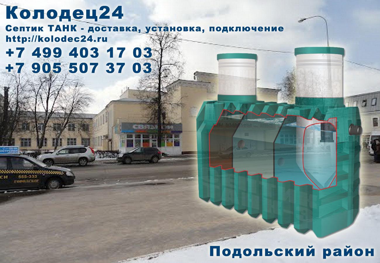 Подключение септик ТАНК Подольск Подольский район