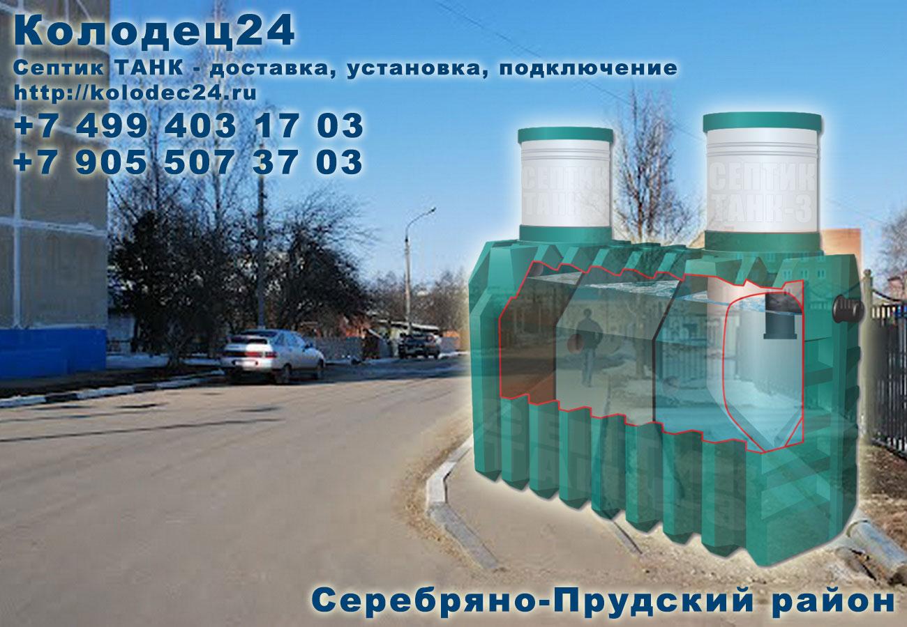 Подключение септик ТАНК Серебряные пруды Серебряно-Прудский район