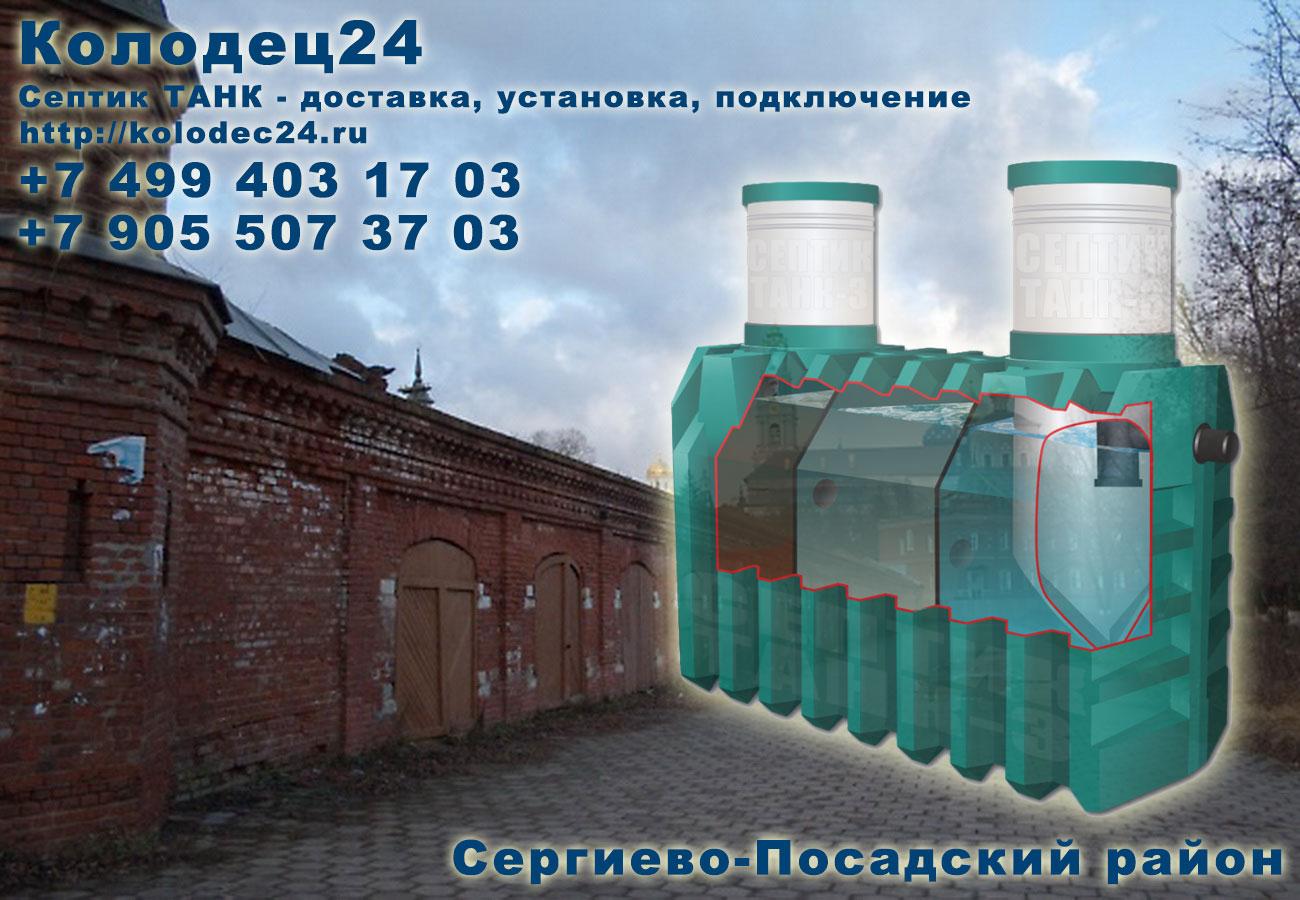 Подключение септик ТАНК Сергиев Посад Сергиево-Посадский район