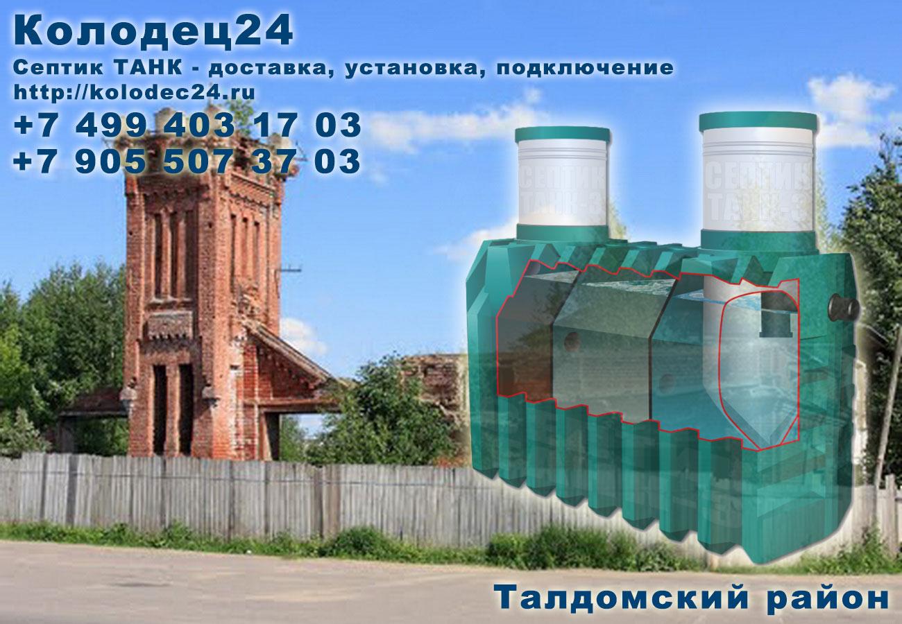 Подключение септик ТАНК Талдом Талдомский район