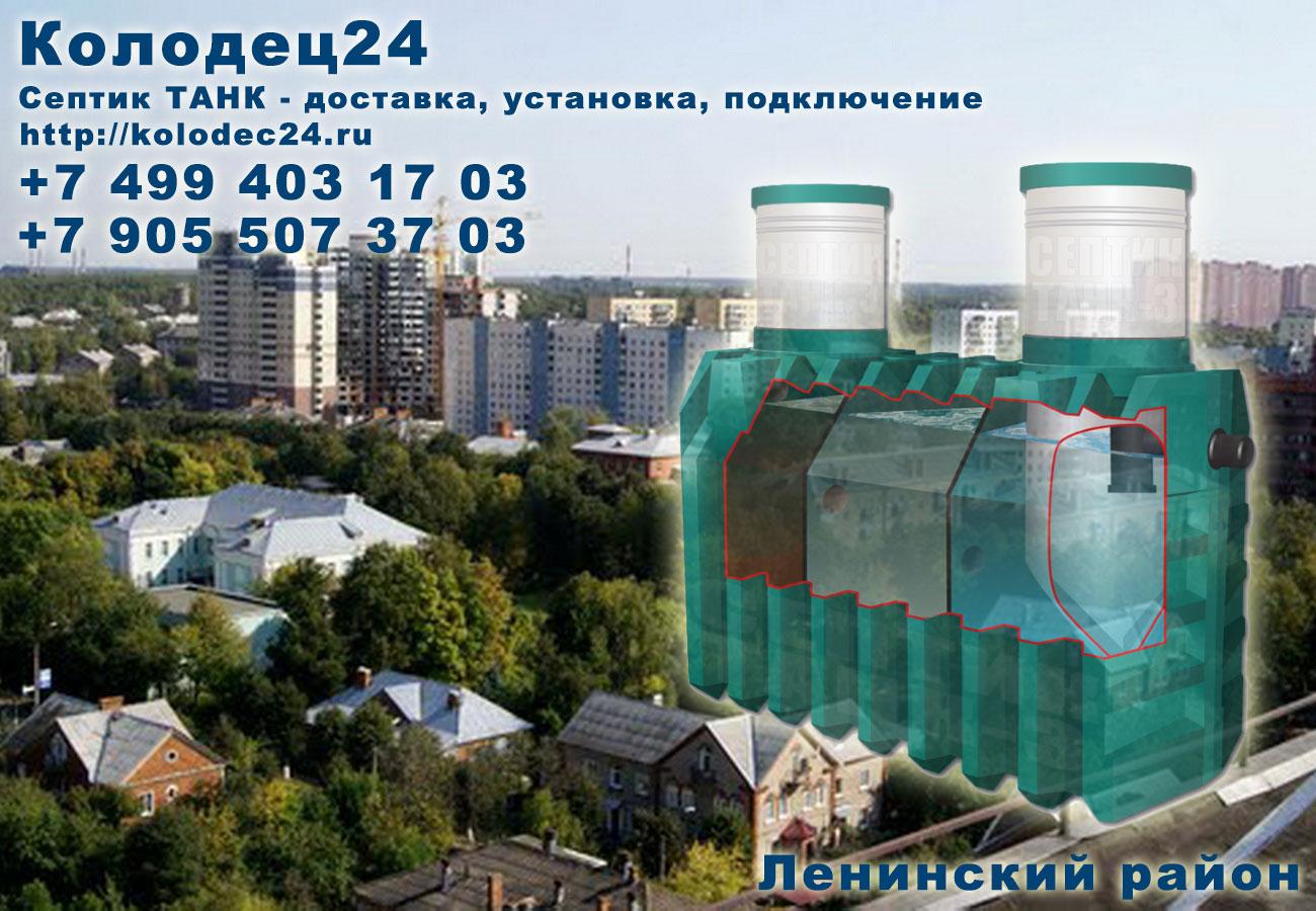 Подключение септик ТАНК Видное Ленинский район