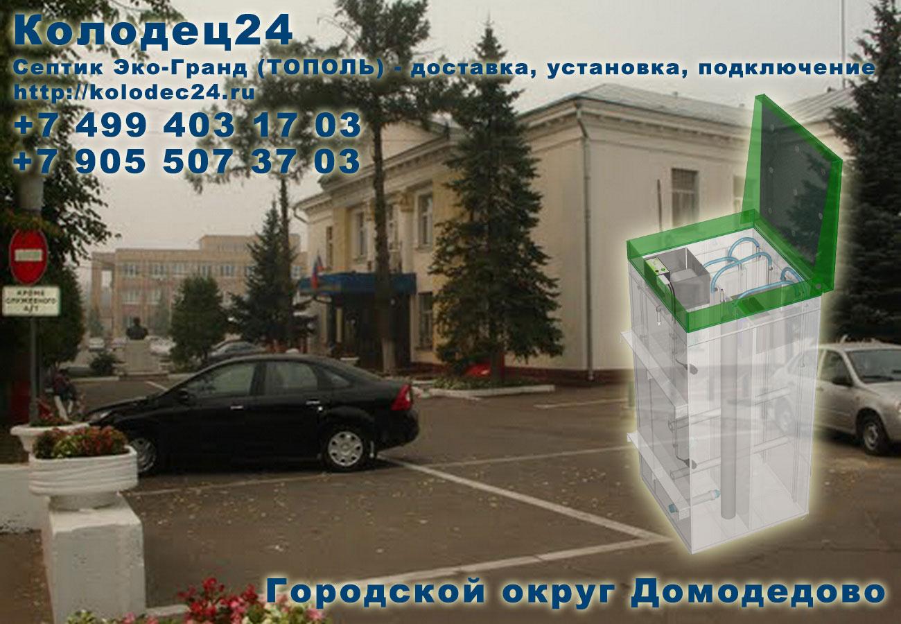 Подключение септик ЭКО-ГРАНД (ТОПОЛЬ) Городской округ Домодедово