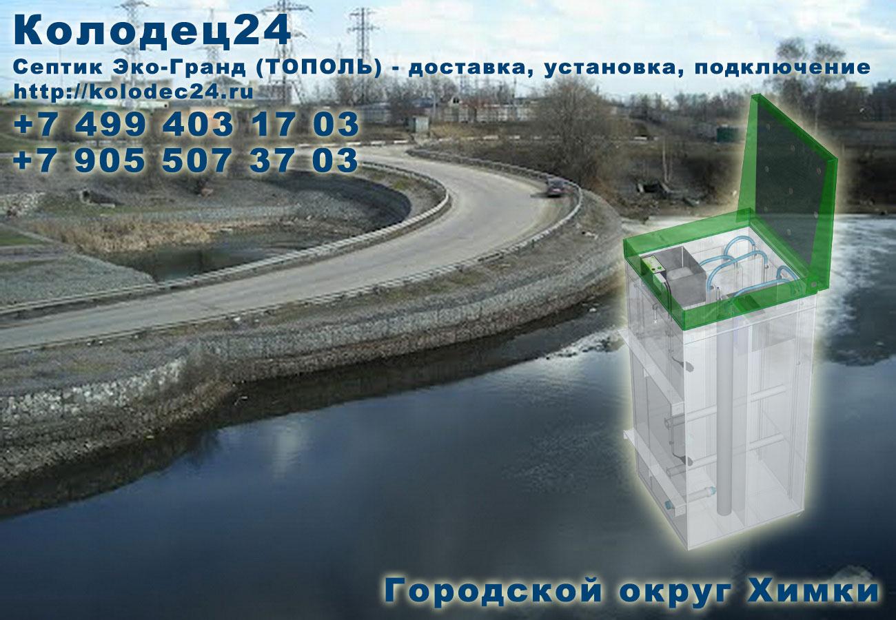 Подключение септик ЭКО-ГРАНД (ТОПОЛЬ) Городской округ Химки