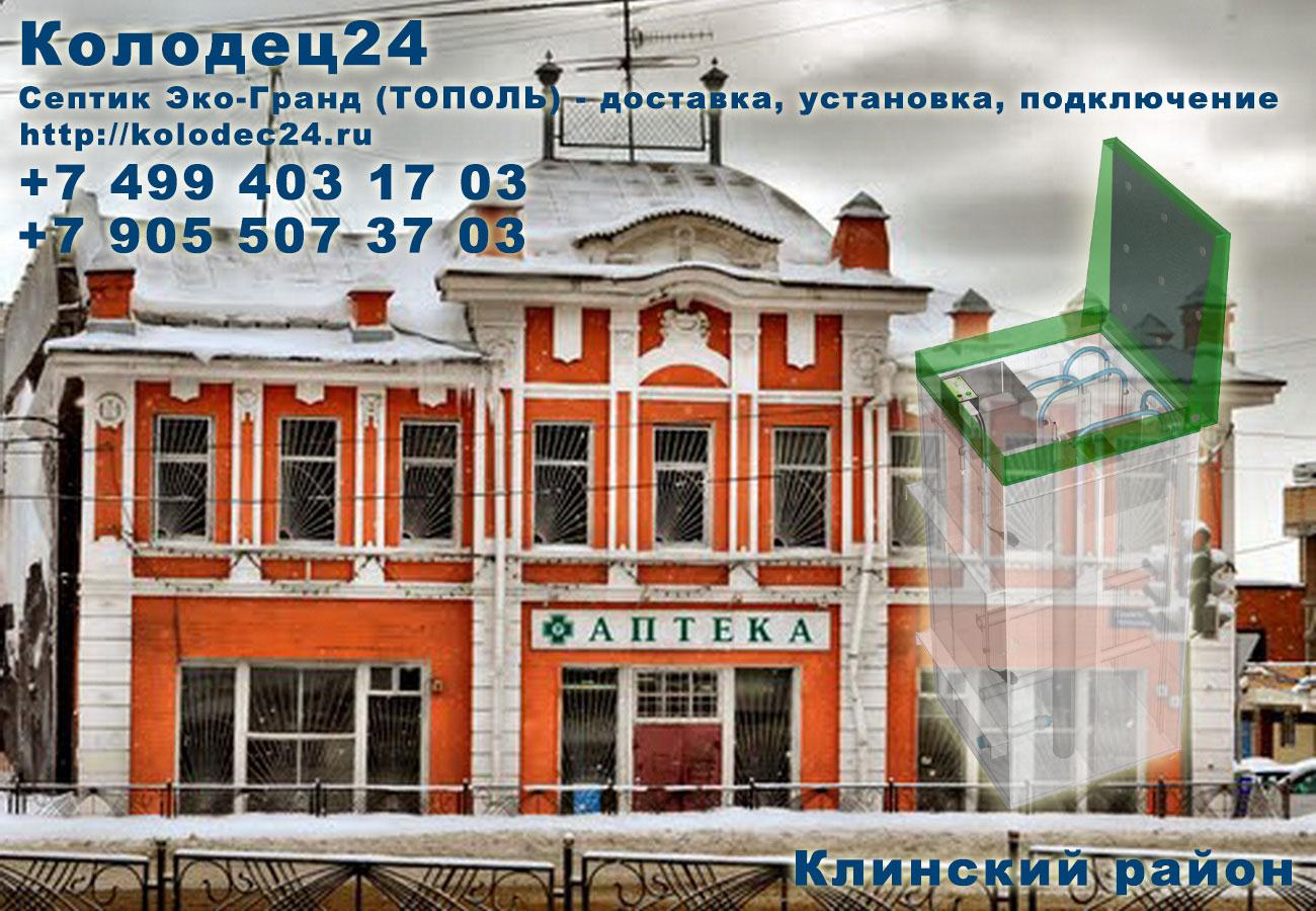 Подключение септик ЭКО-ГРАНД (ТОПОЛЬ) Клин Клинский район