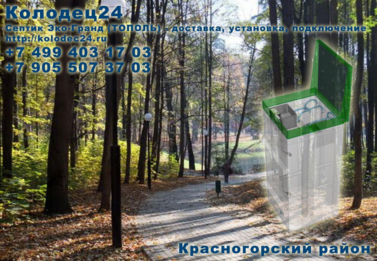 Подключение септик ЭКО-ГРАНД (ТОПОЛЬ) Красногорск Красногорский район