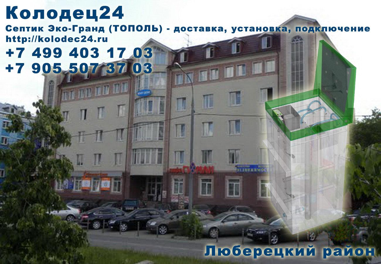 Подключение септик ЭКО-ГРАНД (ТОПОЛЬ) Люберцы Люберецкий район