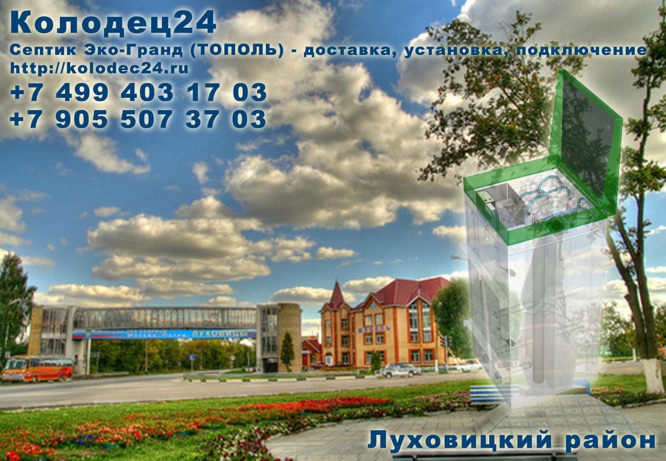 Подключение септик ЭКО-ГРАНД (ТОПОЛЬ) Луховицы Луховицкий район