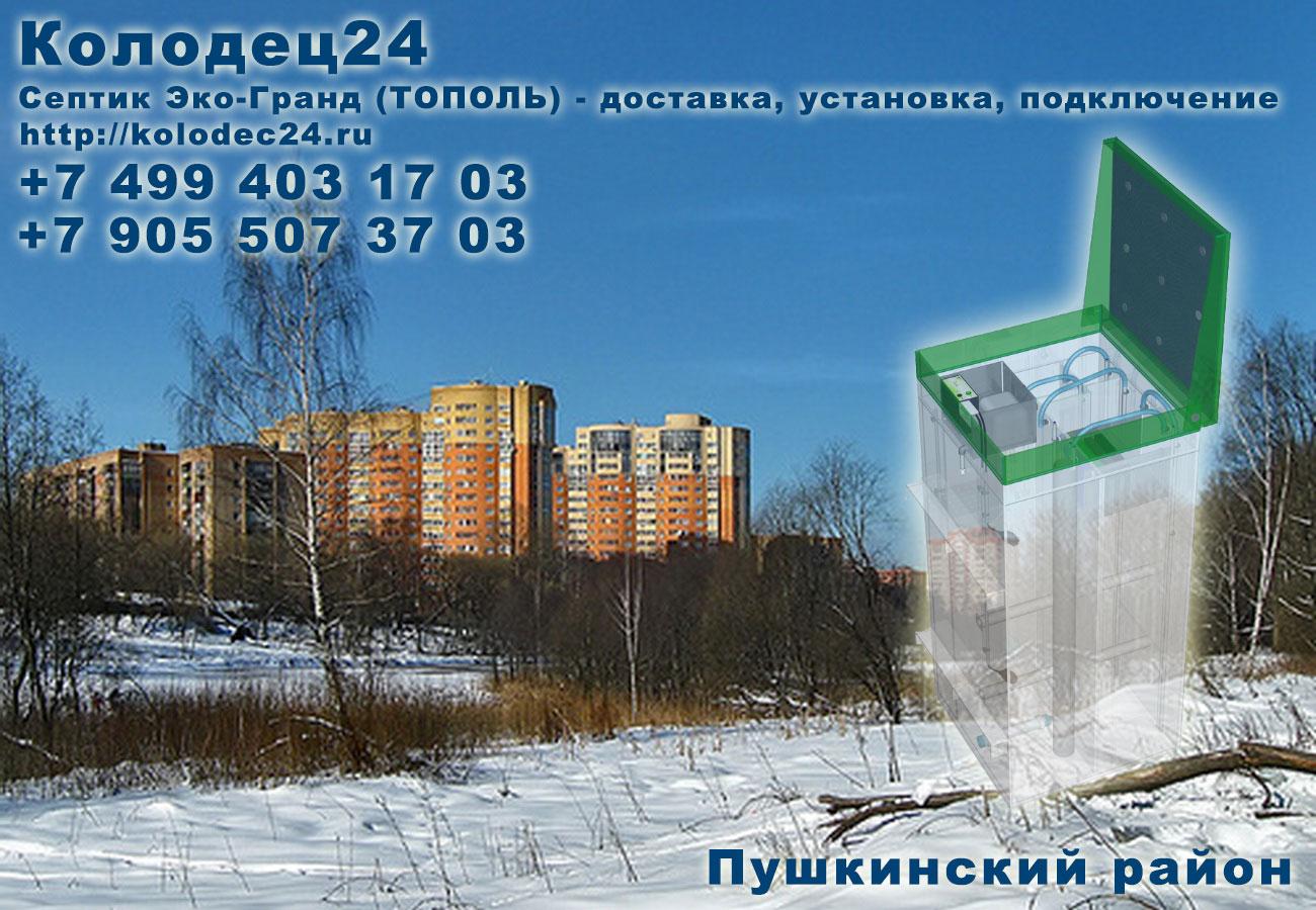 Подключение септик ЭКО-ГРАНД (ТОПОЛЬ) Пушкино Пушкинский район
