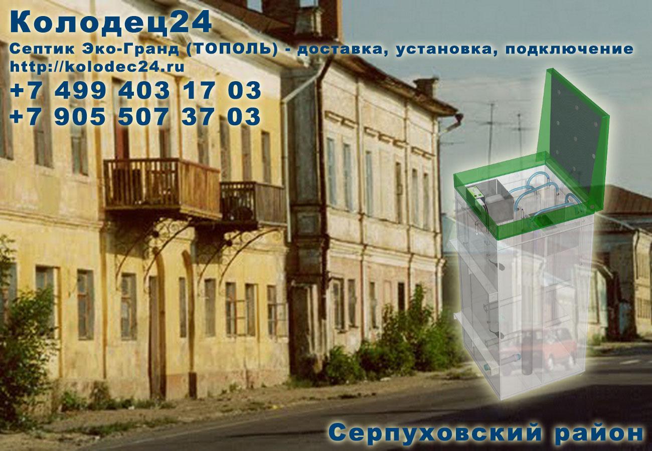 Подключение септик ЭКО-ГРАНД (ТОПОЛЬ) Серпухов Серпуховский район