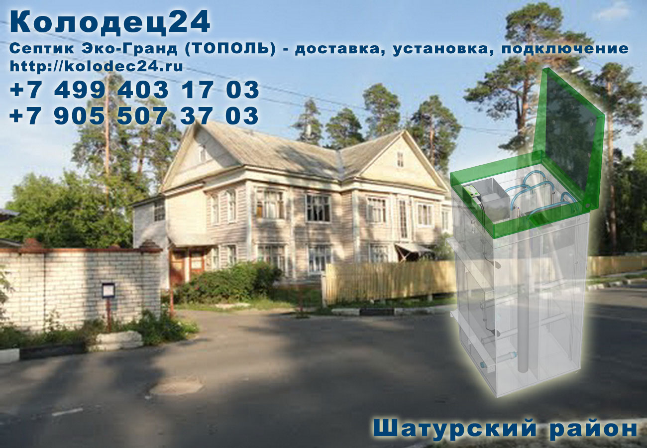 Подключение септик ЭКО-ГРАНД (ТОПОЛЬ) Шатура Шатурский район