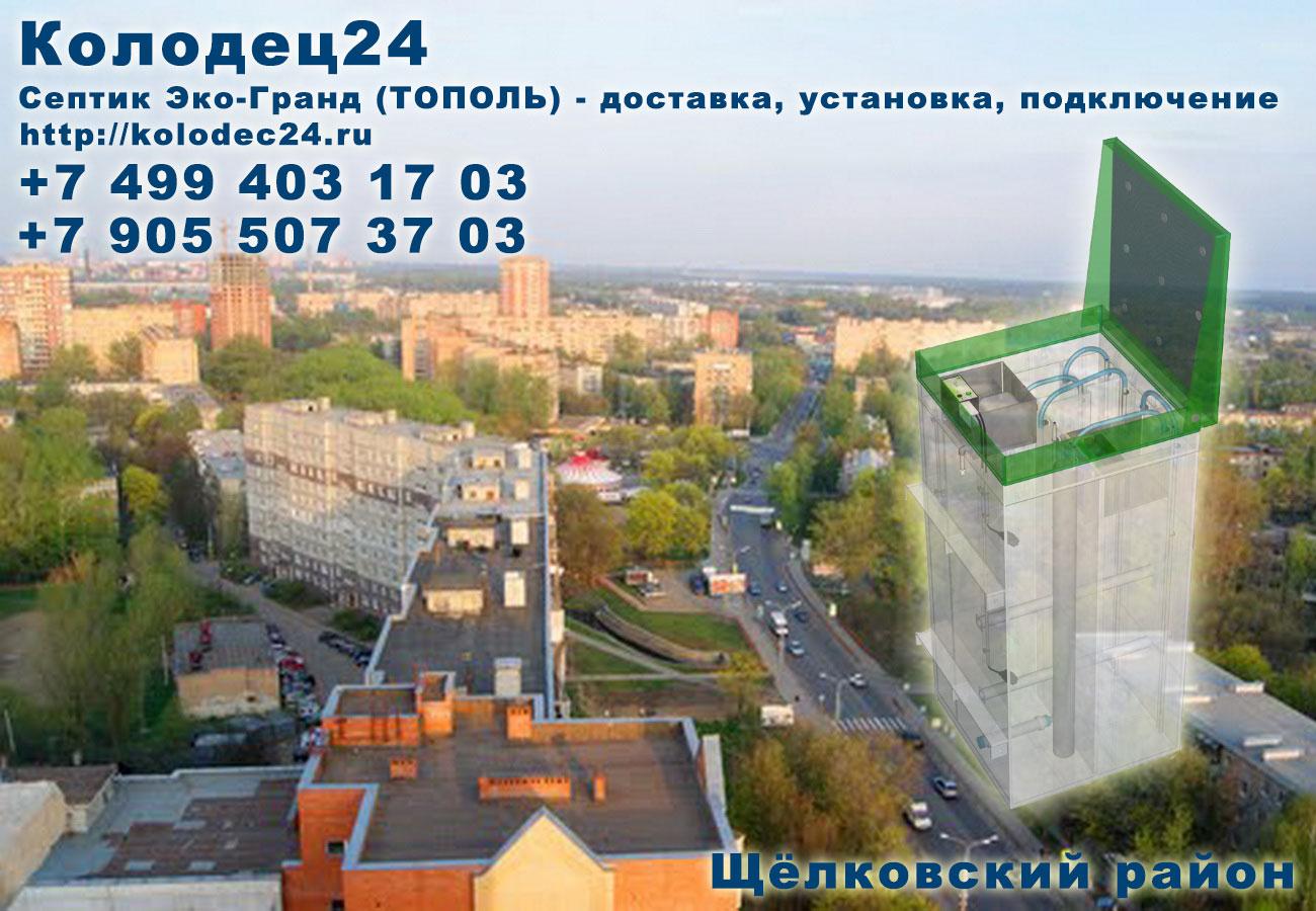 Подключение септик ЭКО-ГРАНД (ТОПОЛЬ) Щёлково Щёлковский район