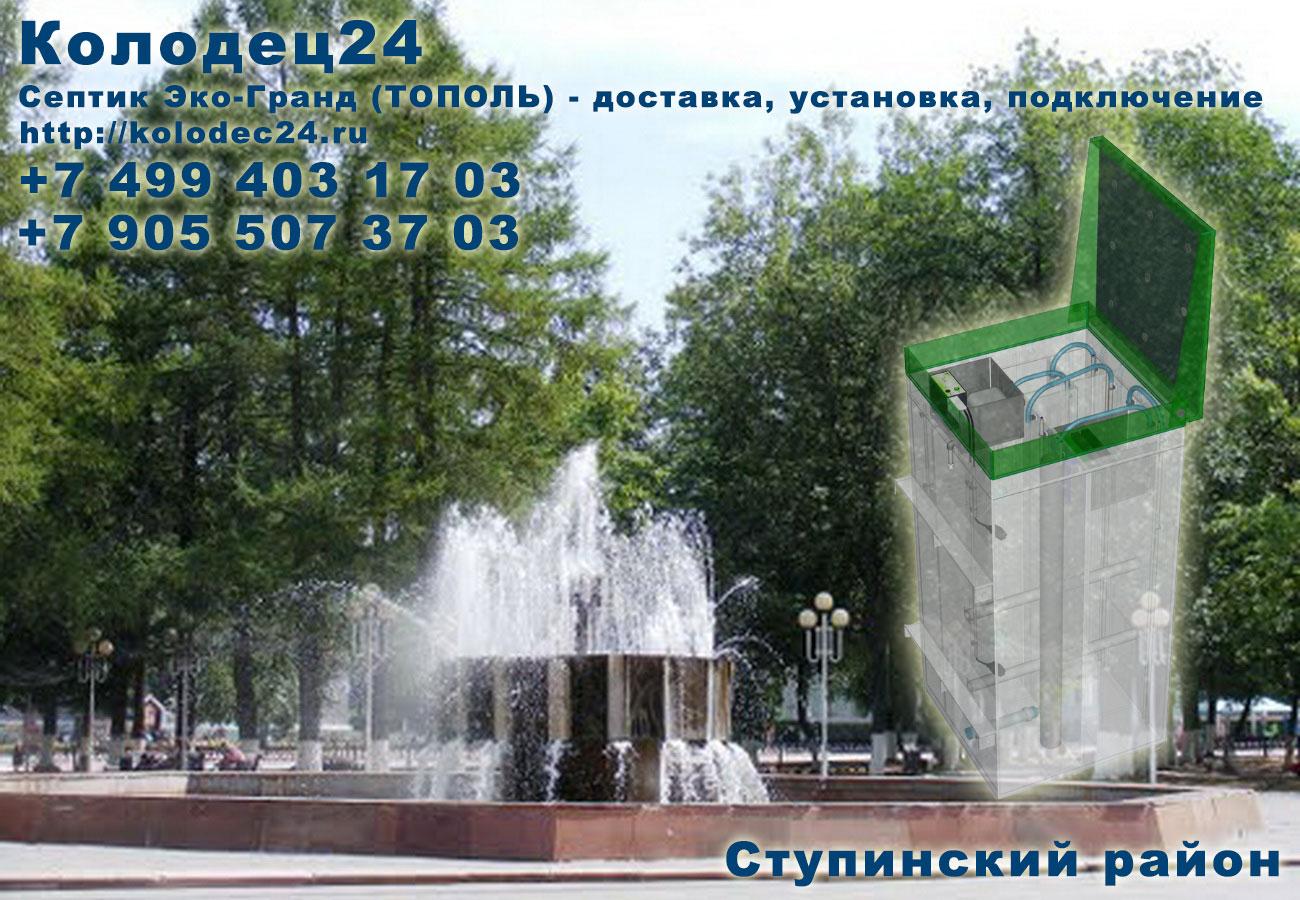Подключение септик ЭКО-ГРАНД (ТОПОЛЬ) Ступино Ступинский район