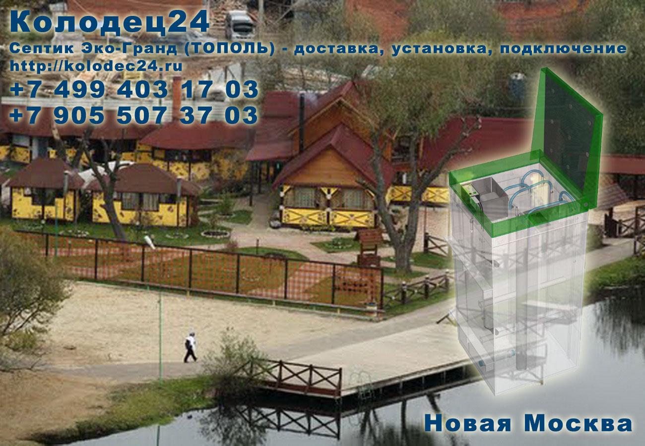 Подключение септик ЭКО-ГРАНД (ТОПОЛЬ) Троицк Новая Москва