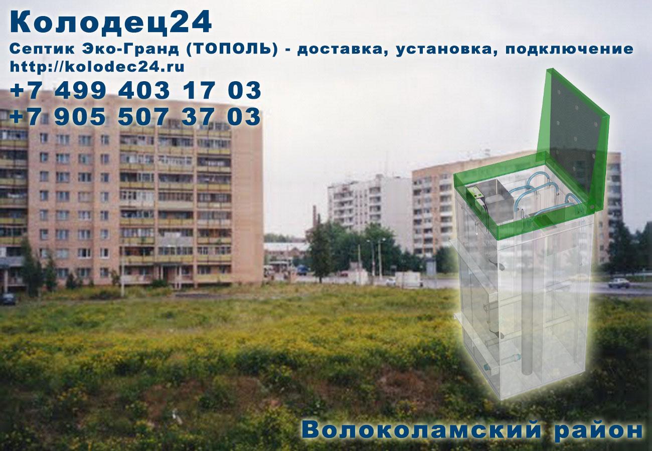 Подключение септик ЭКО-ГРАНД (ТОПОЛЬ) Волоколамск Волоколамский район