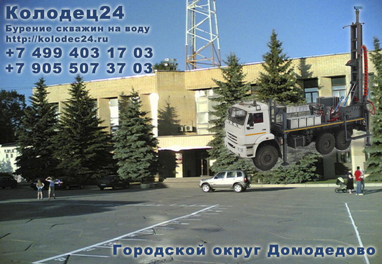 Бурение скважин Городской округ Домодедово
