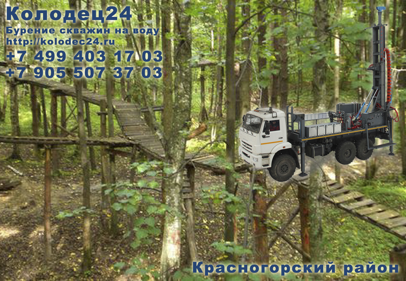 Бурение скважин Красногорск Красногорский район