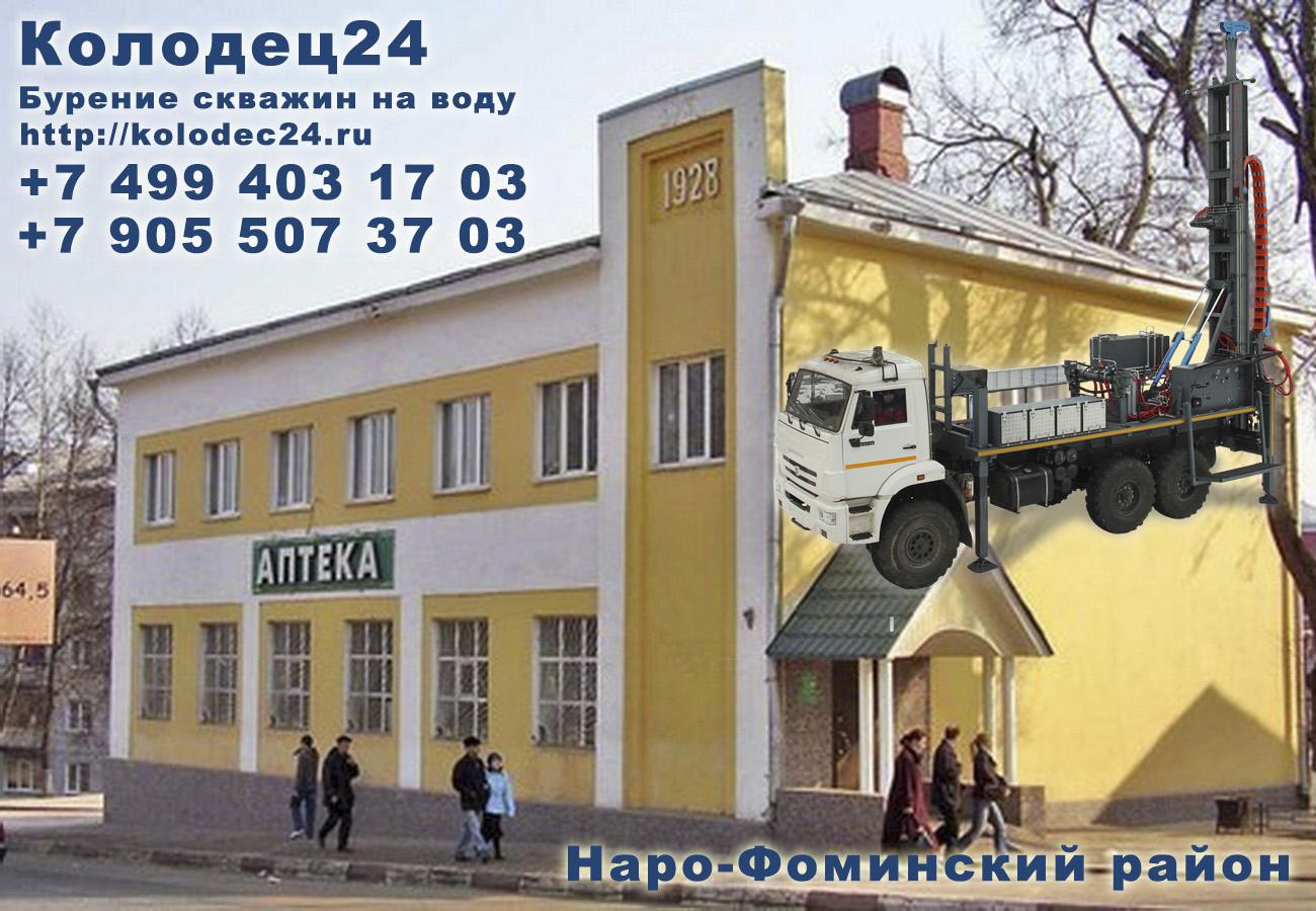 Бурение скважин Наро-Фоминск Наро-Фоминский район