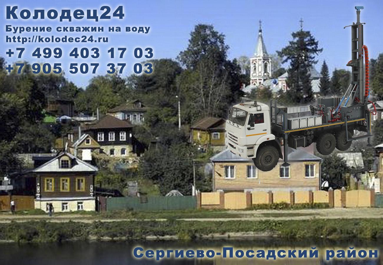 Бурение скважин Сергиев Посад Сергиево-Посадский район