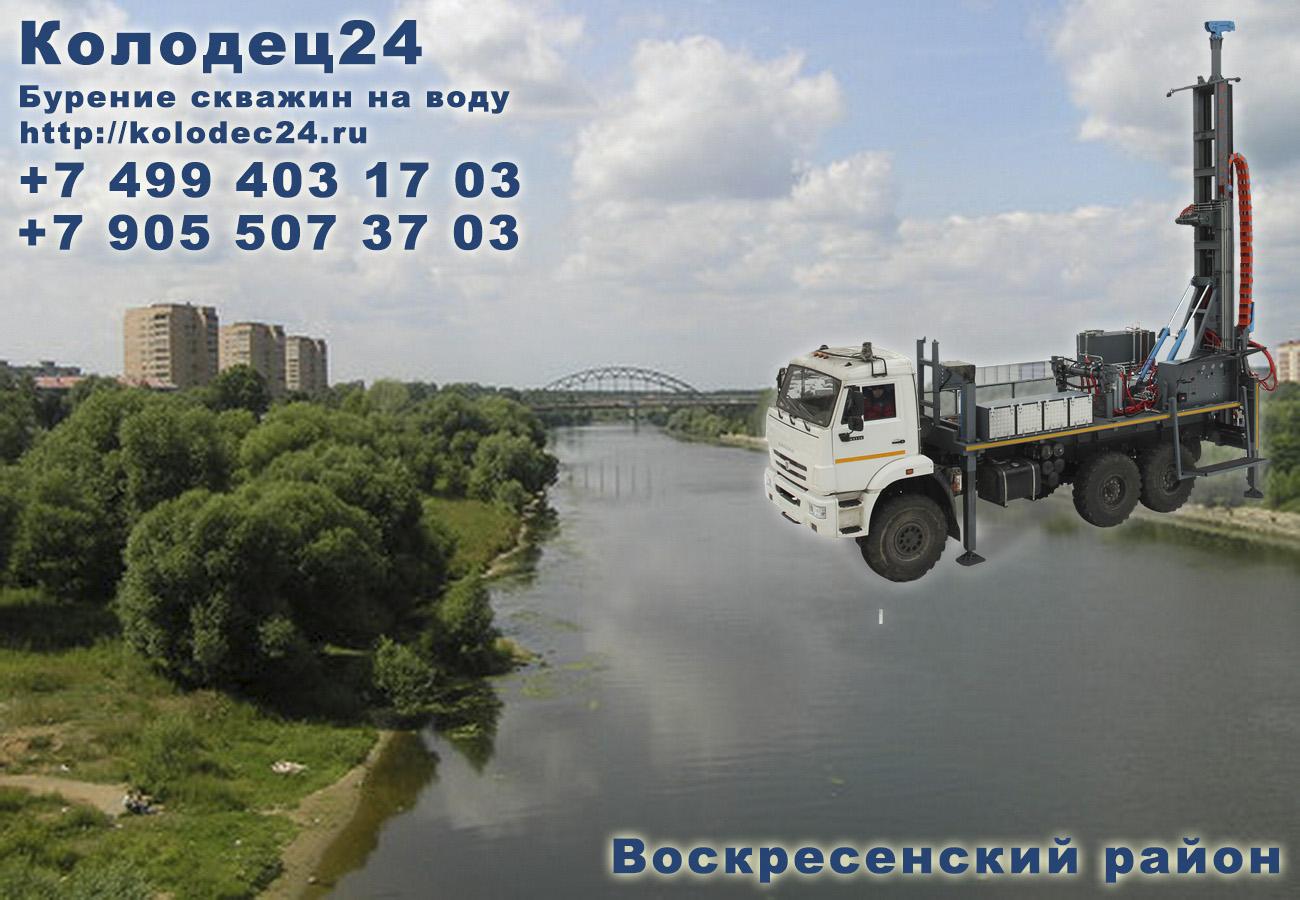 Бурение скважин Воскресенск Воскресенский район