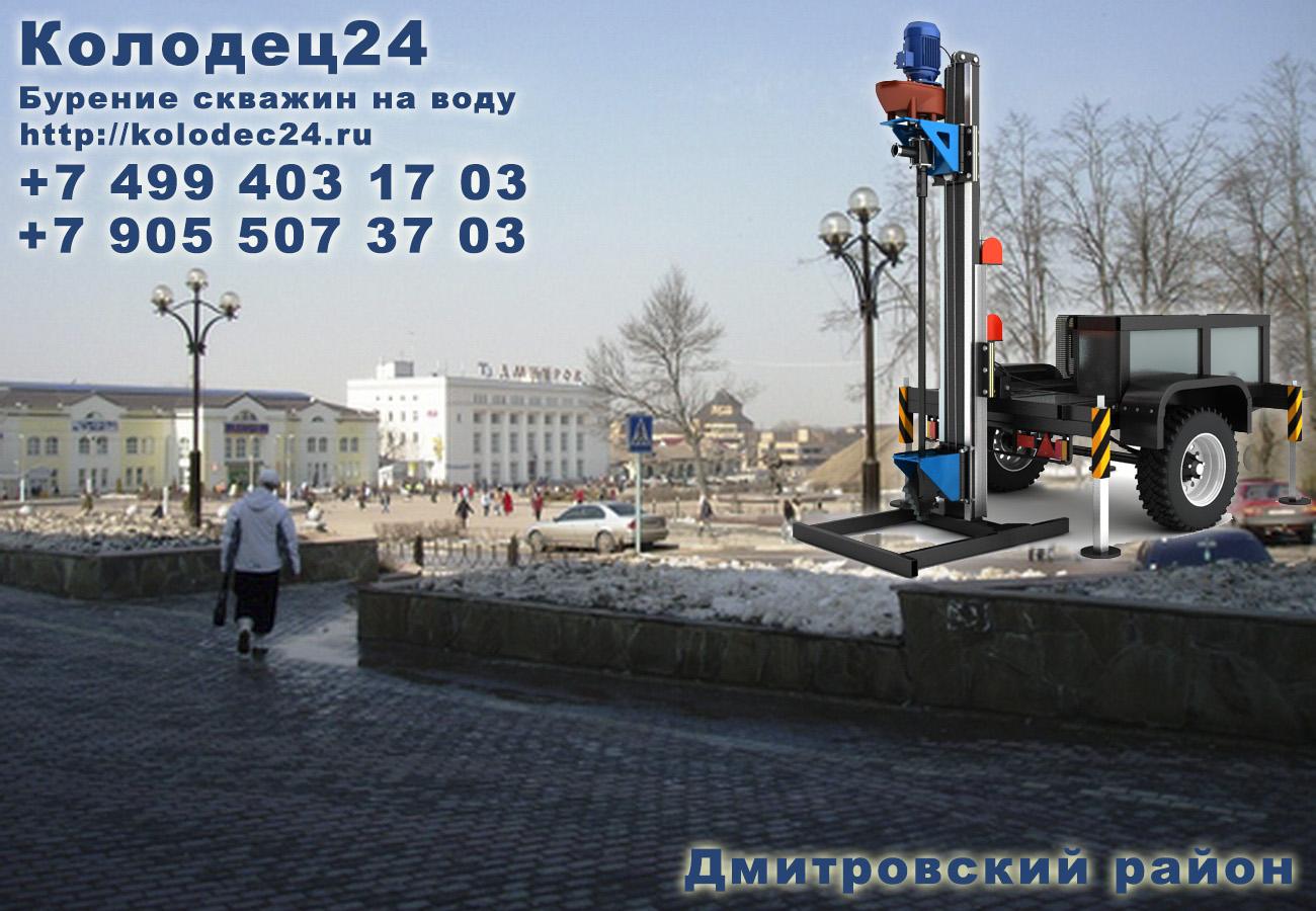 Бурение скважин Дмитров Дмитровский район