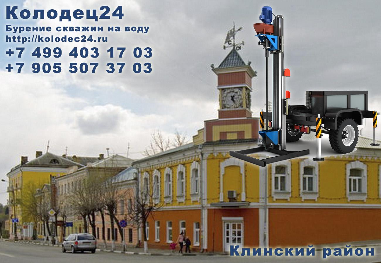 Бурение скважин Клин Клинский район