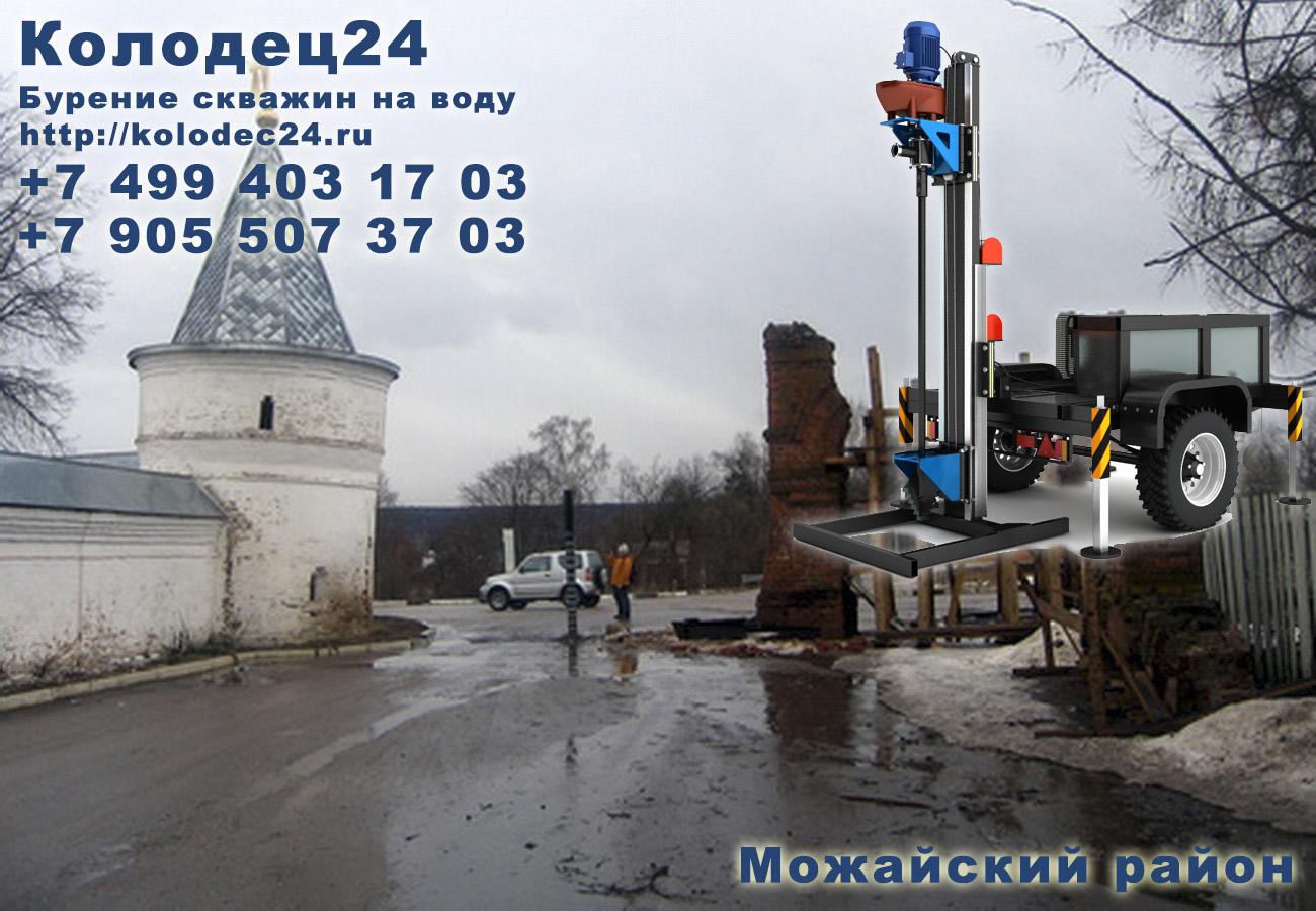 Бурение скважин Можайск Можайский район