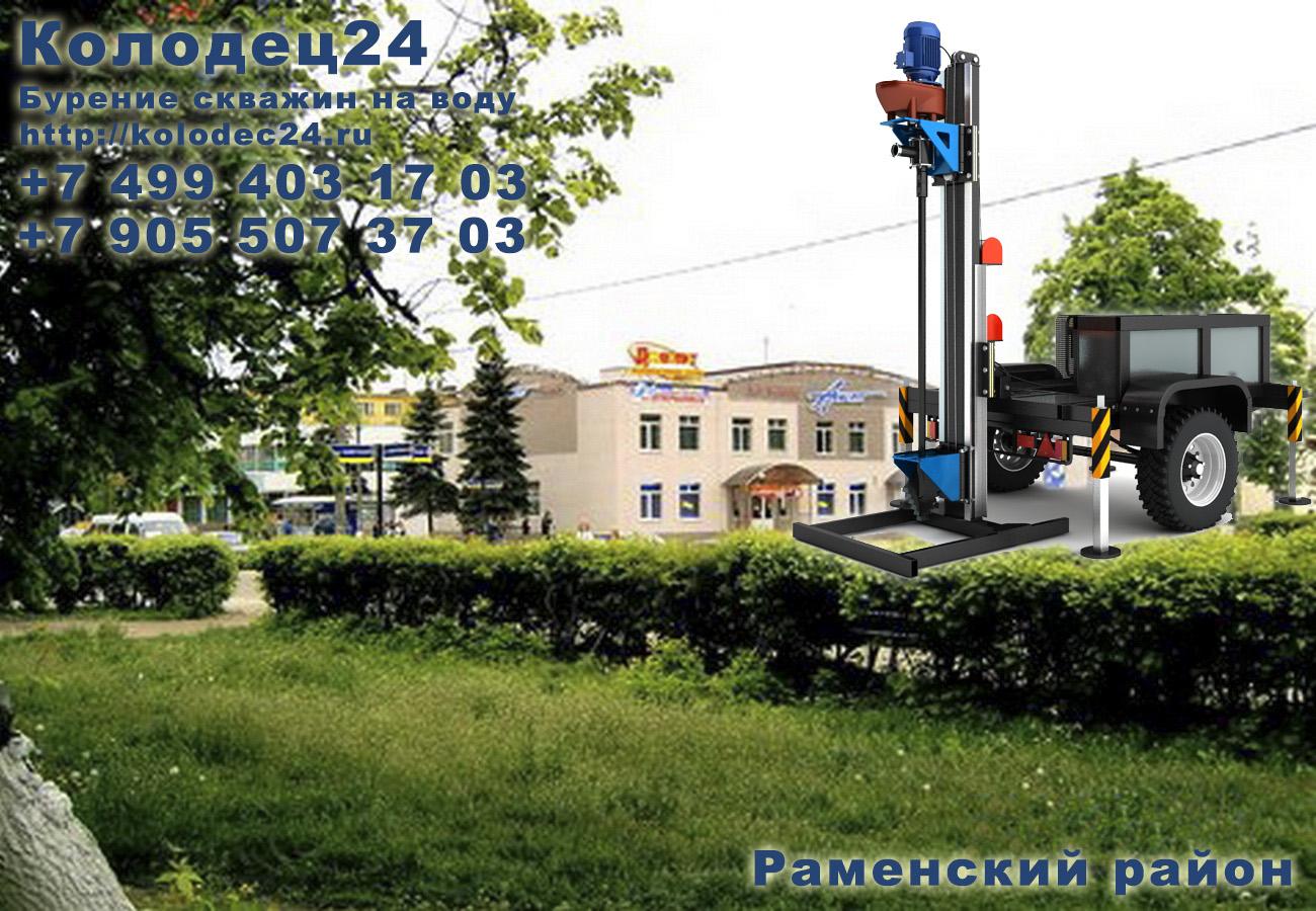 Бурение скважин Раменское Раменский район