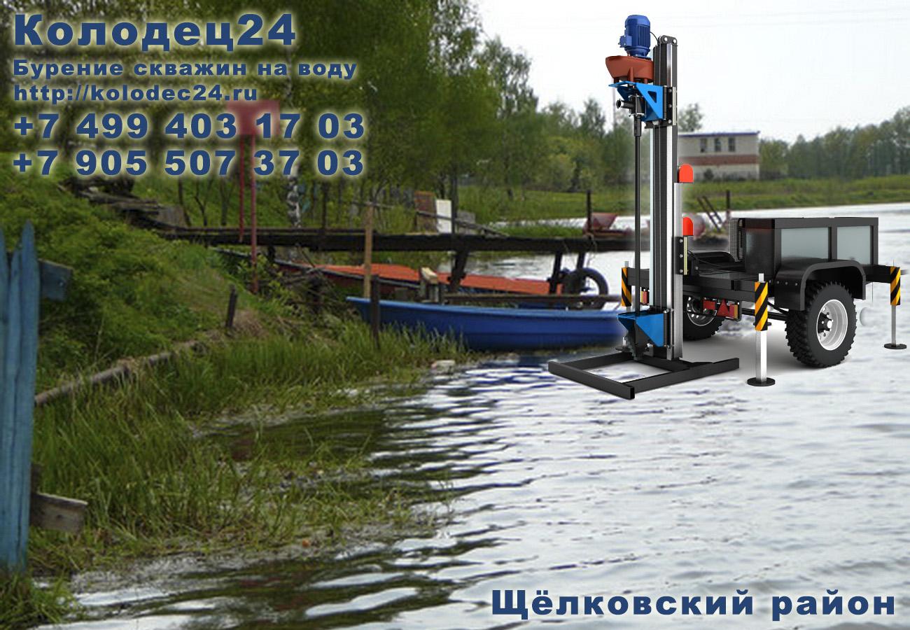 Бурение скважин Щёлково Щёлковский район