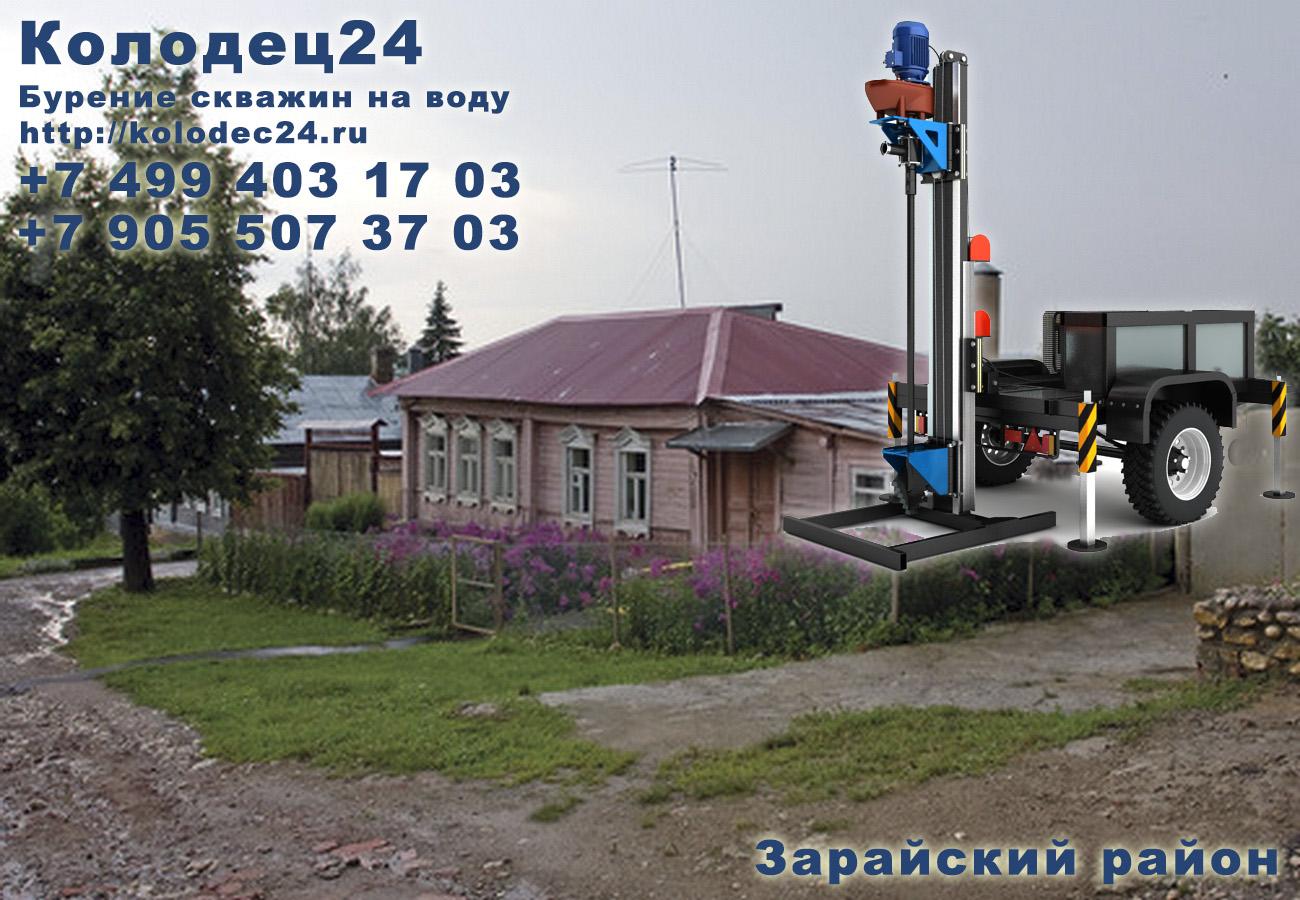 Бурение скважин Зарайск Зарайский район