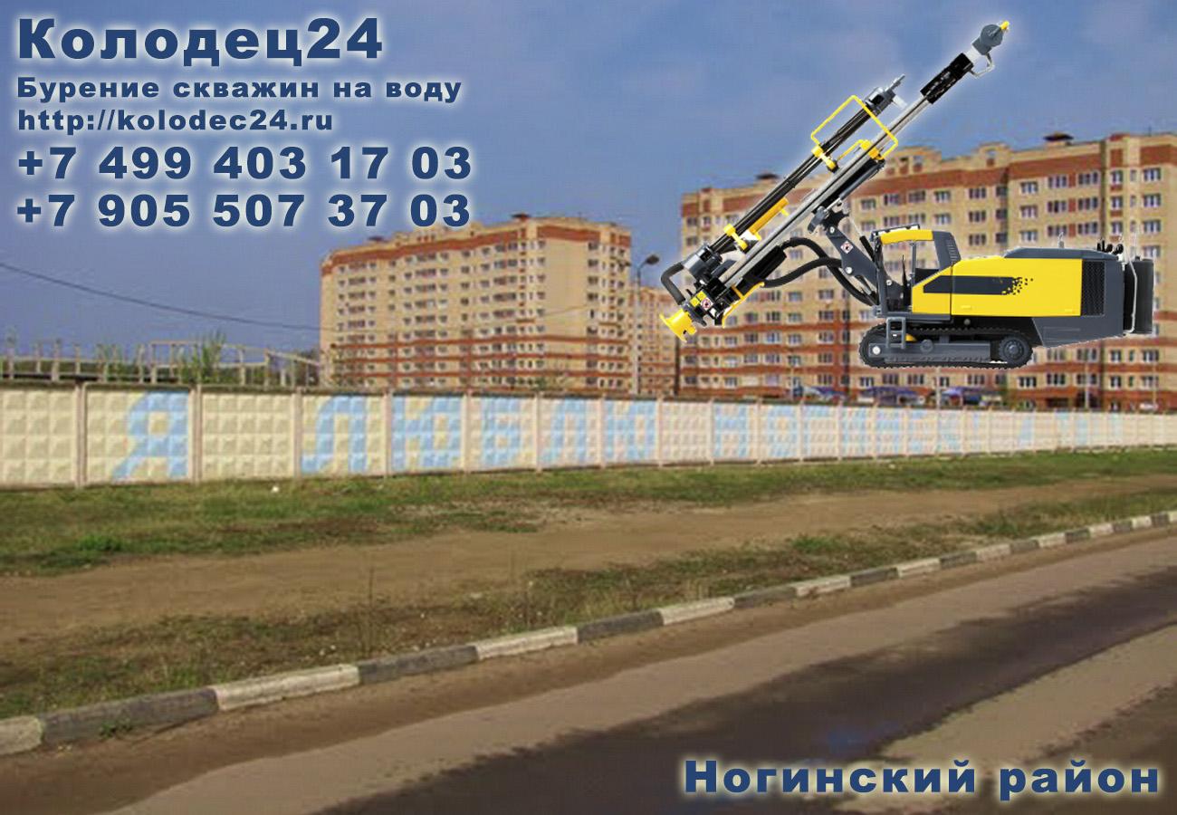 Бурение скважин Ногинск Ногинский район