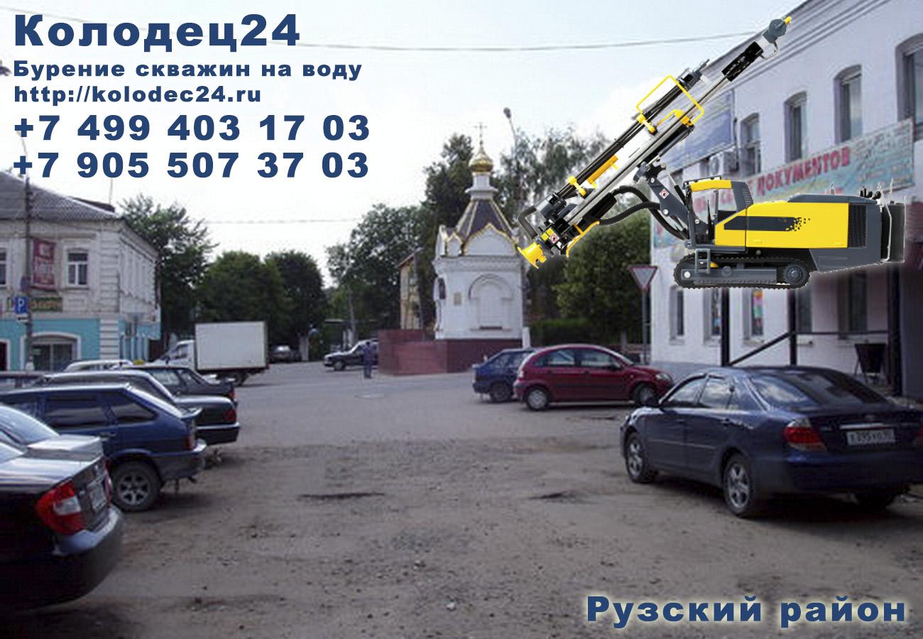 Бурение скважин Руза Рузский район