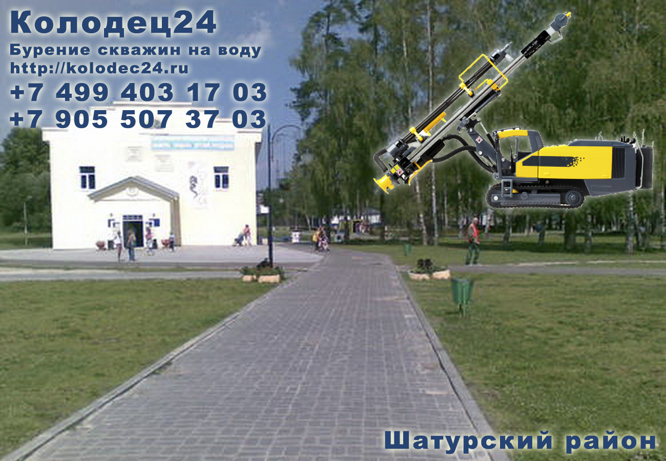 Бурение скважин Шатура Шатурский район