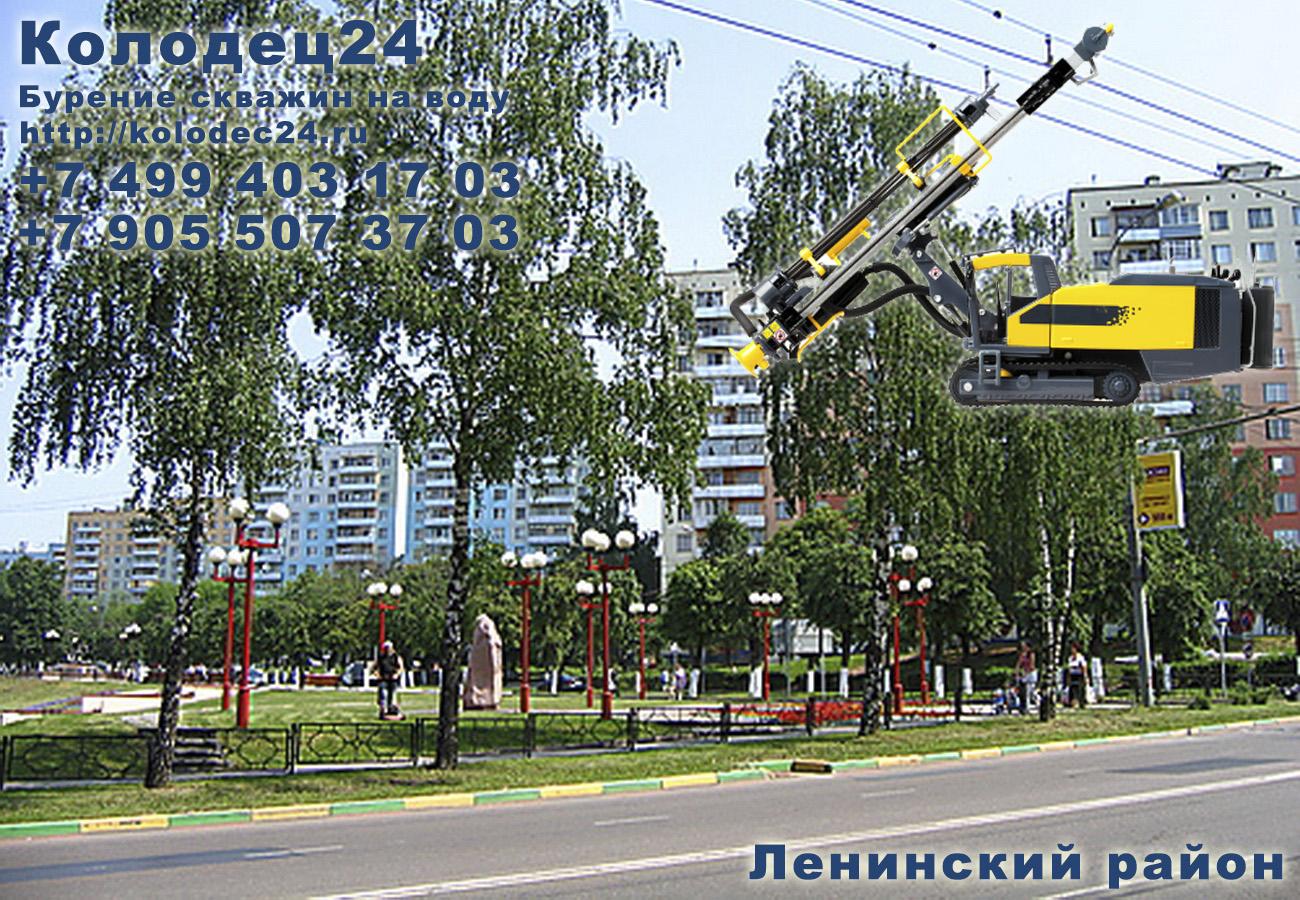 Бурение скважин Видное Ленинский район