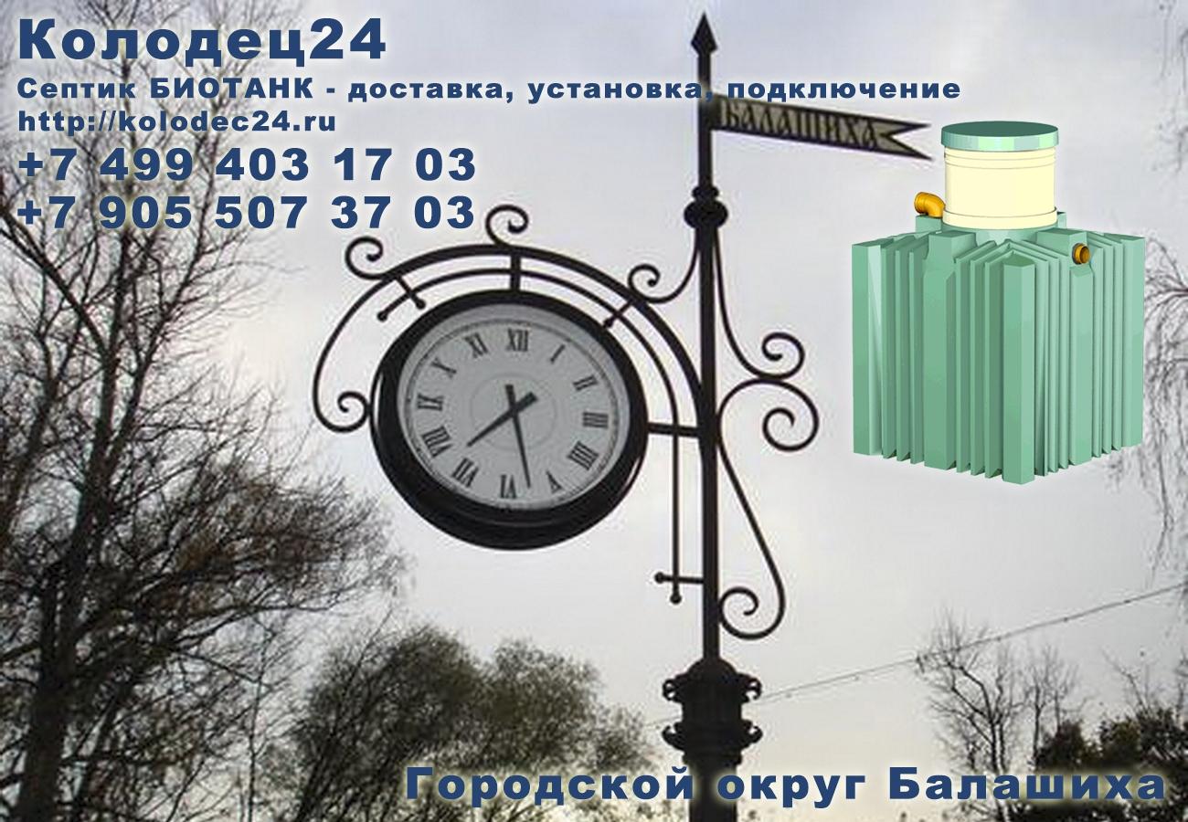 Доставка септик БИОТАНК Городской округ Балашиха Московская область