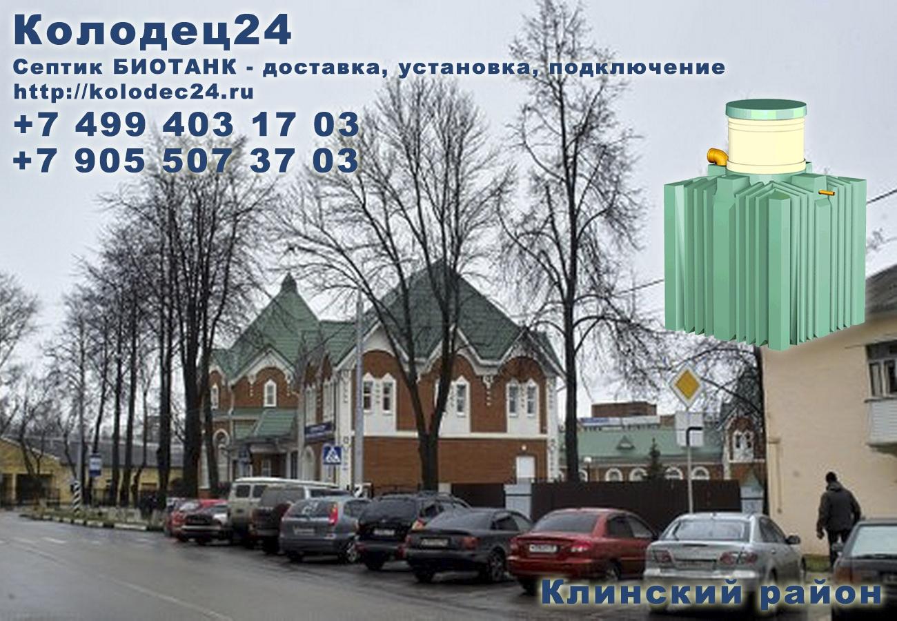Доставка септик БИОТАНК Клин Клинский район Московская область