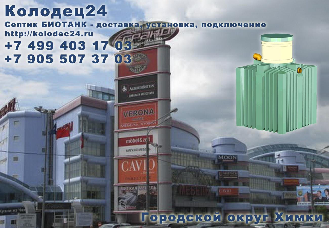 Доставка септик БИОТАНК Городской округ Химки Московская область