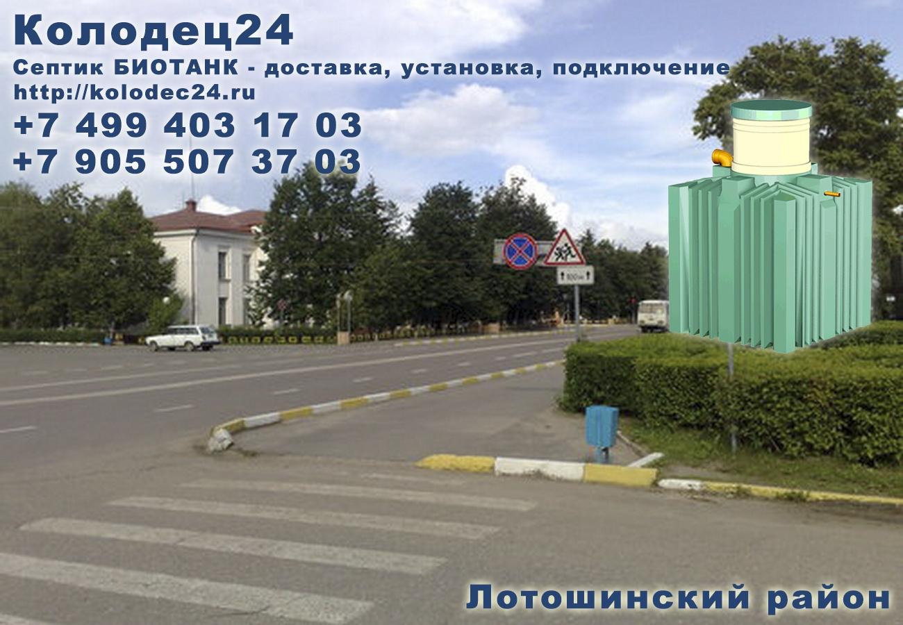 Доставка септик БИОТАНК Лотошино Лотошинский район Московская область