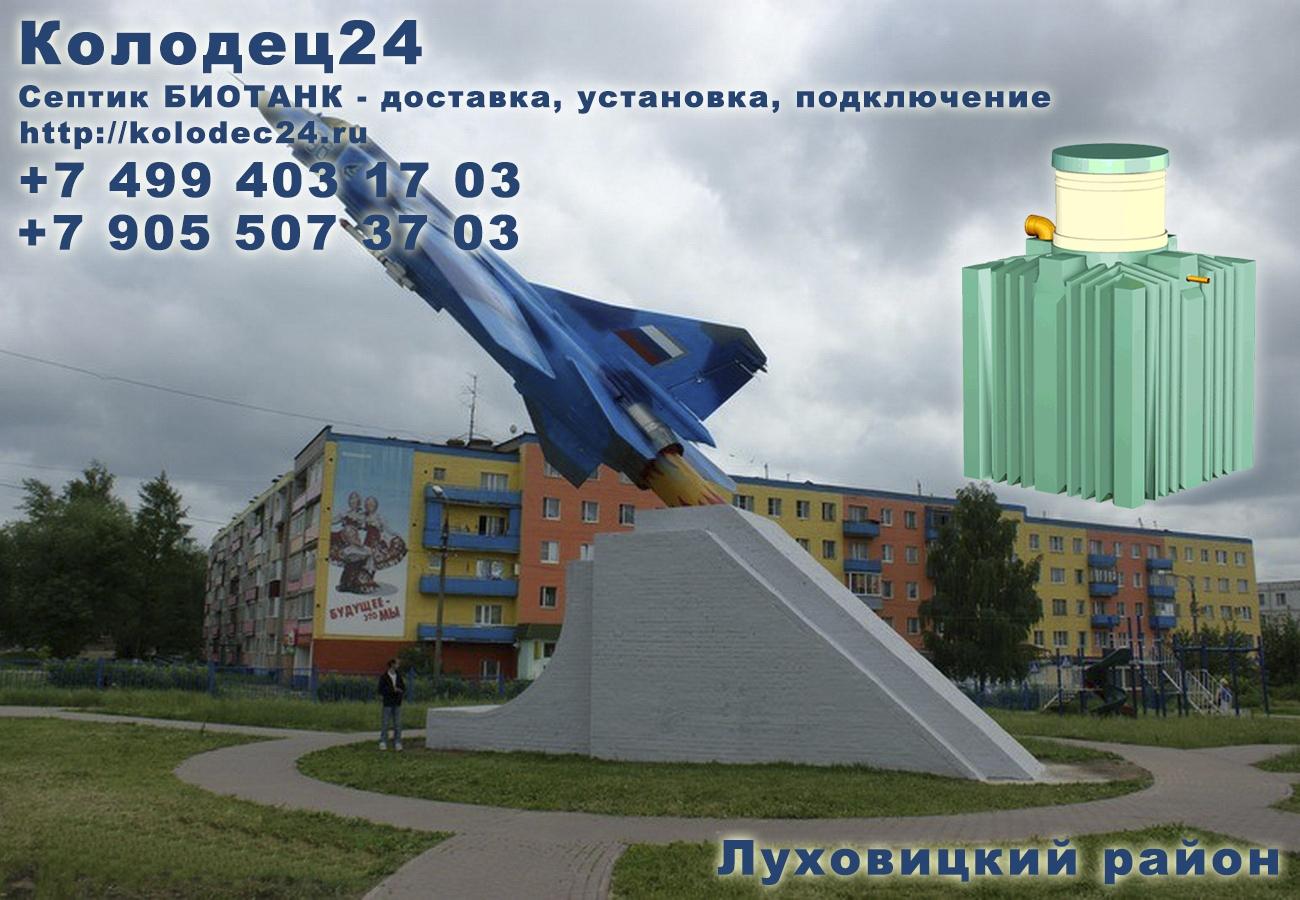 Доставка септик БИОТАНК Луховицы Луховицкий район Московская область