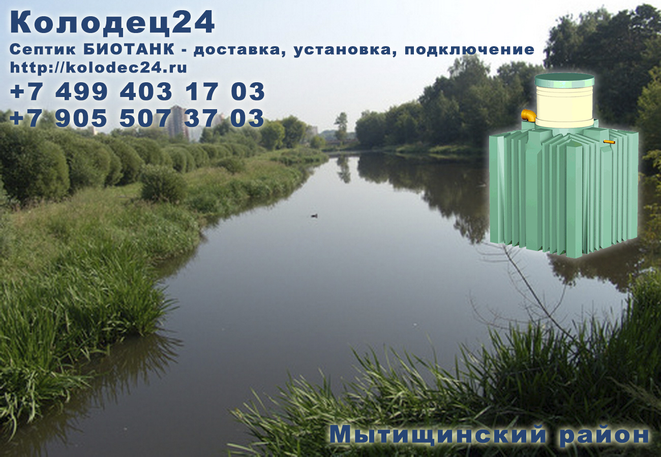 Доставка септик БИОТАНК Мытищи Мытищинский район Московская область