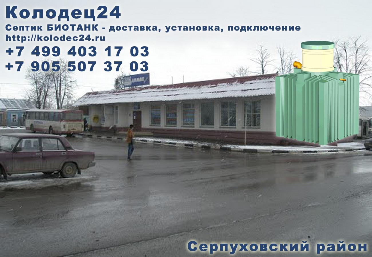 Доставка септик БИОТАНК Серпухов Серпуховский район Московская область