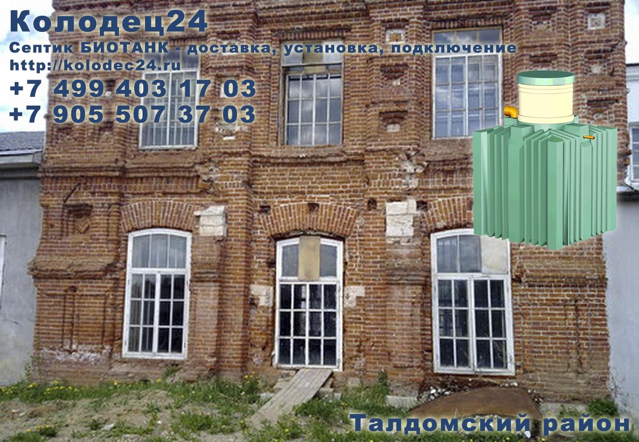 Доставка септик БИОТАНК Талдом Талдомский район Московская область