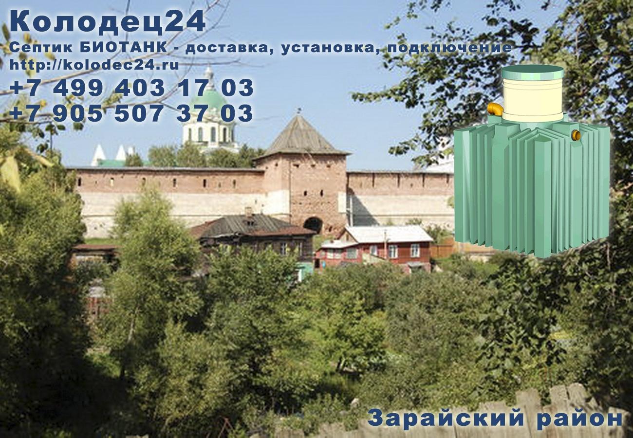 Доставка септик БИОТАНК Зарайск Зарайский район Московская область