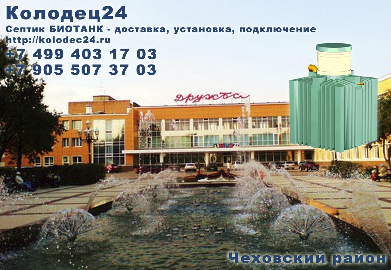 Установка септик БИОТАНК Чехов Чеховский район Московская область