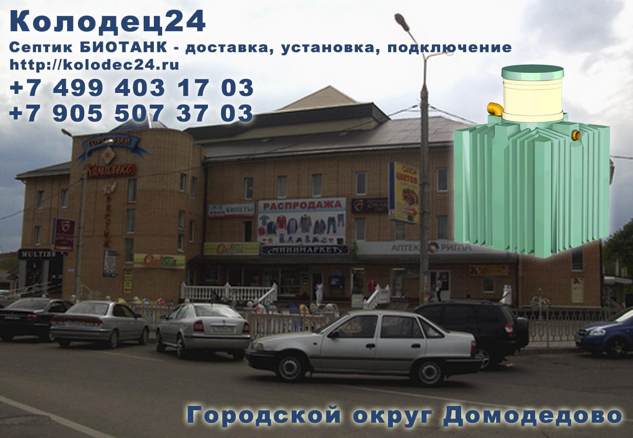Установка септик БИОТАНК Городской округ Домодедово Московская область
