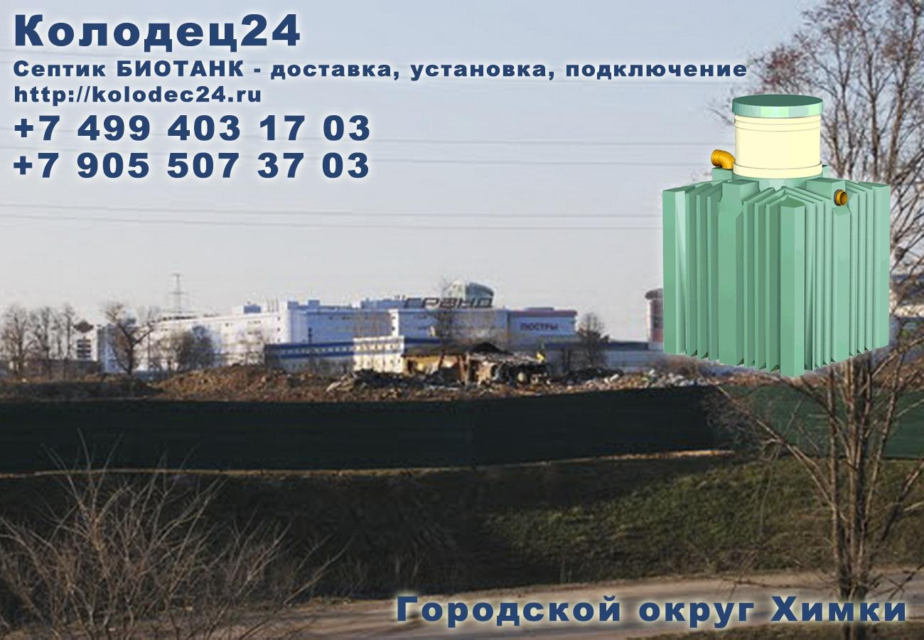 Установка септик БИОТАНК Городской округ Химки Московская область