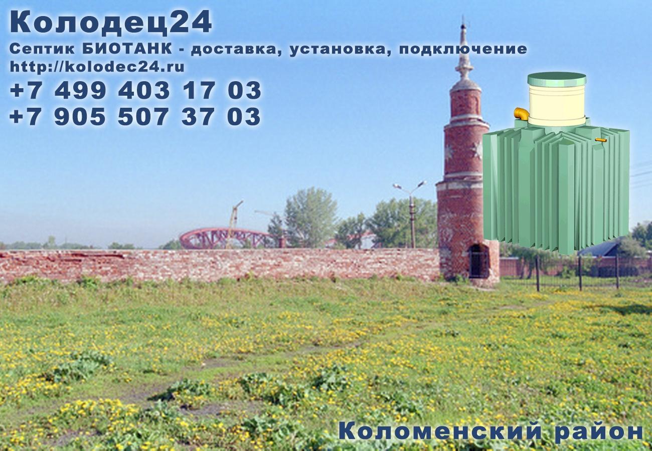 Установка септик БИОТАНК Коломна Коломенский район Московская область